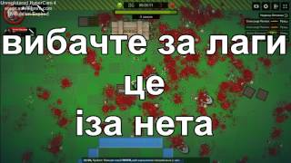 Граю гру вк Apocalypse (2D зомби шутер онлайн)