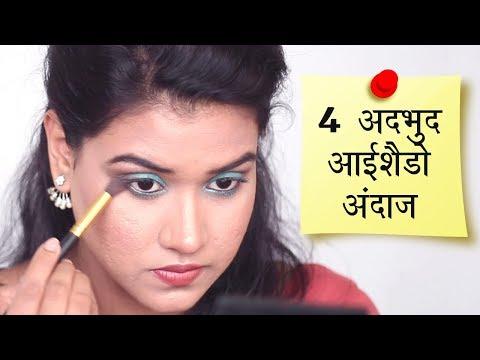 4 Amazing Eyeshadow Looks (Hindi)