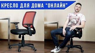 "Компьютерное кресло для офиса и дома ""Онлайн"". Обзор кресла от amf.com.ua"