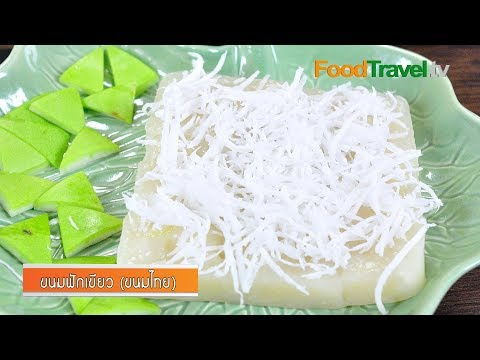ขนมฟักเขียว (ขนมไทย) Steamed Winter Melon Cake