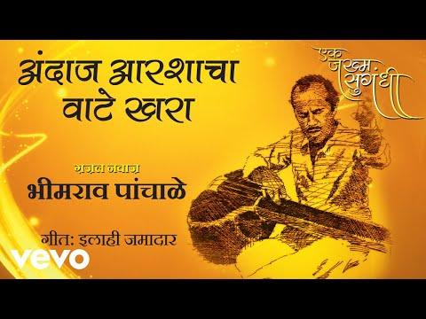 Andaaz Aarshacha Wate Khara - Bhimrao Panchale | Official Audio Song