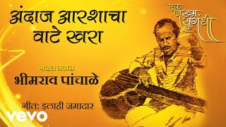 Andaaz Aarshacha Wate Khara - Bhimrao Panchale | Official Audio Song
