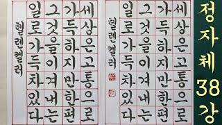 궁체정자 38강 헬렌 켈러 명언 정자체 쓰기 연습 + …