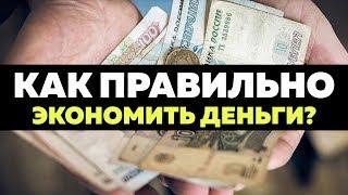 ИЗ ЗА ЭТОГО ЛЮДИ БЕДНЕЮТ, А НЕ БОГАТЕЮТ. Финансовое мышление.