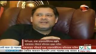 ঢাকা ডায়নামাইটিসের অধিনায়ক হবেন সাকিব আল হাসান । BD Cricket News