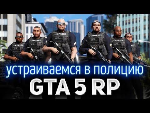 GTA 5 ROLE PLAY ☀ Идём на службу в полицию ☀ GTA 5 бесплатно по ссылке в описании - Видео онлайн