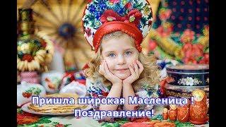 #Пришла #Широкая #Масленица !  # Поздравление! !!