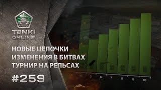 ТАНКИ ОНЛАЙН Видеоблог №259