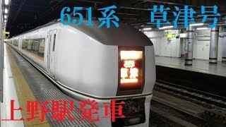 【特急】651系1000番台(OM203編成)「草津1号」上野駅発車