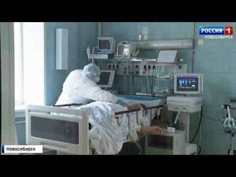 Вторая волна как в Новосибирской области справляются с коронавирусом