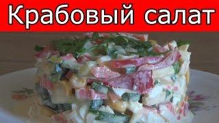 Салат с крабовыми палочками. Простой, любимый рецепт #domavkusno