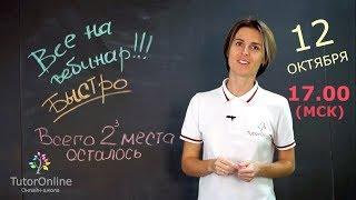 Математика| Открытый онлайн-урок: ВСЕ О ПАРАБОЛЕ