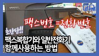 일반전화기와 팩스복합기 함께사용하는 방법/ Using …