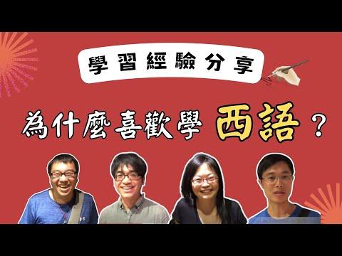 【西語】為什麼喜歡學西語?雲飛的學生們告訴你!|雲飛語言文化_校外教學