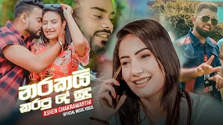 Abutha Chodana - Feedback Ashen Chakrawarthi