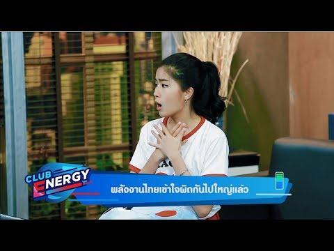พลังงานไทยเข้าใจผิดกันไปใหญ่เเล้ว? - วันที่ 12 Aug 2017