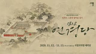 [2020 무용단 정기공연] 11.12.-11.13 〈…