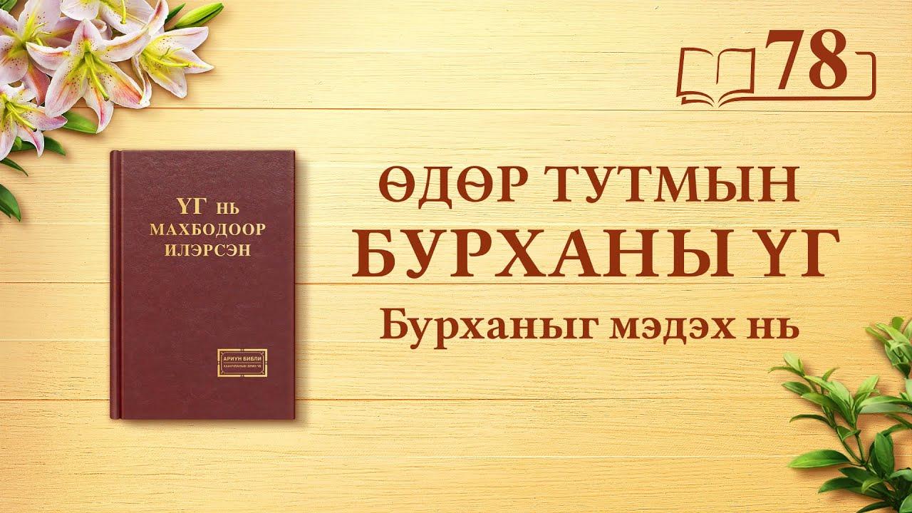 """Өдөр тутмын Бурханы үг   """"Бурханы ажил, Бурханы зан чанар ба Бурхан Өөрөө III""""   Эшлэл 78"""