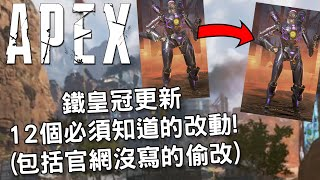 《Apex英雄》鐵皇冠更新後12個必須知道的更動(包括中文官網沒寫的偷改)