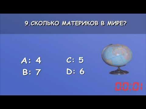 Знание географии . Тест !!!