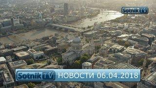 НОВОСТИ. ИНФОРМАЦИОННЫЙ ВЫПУСК 06.04.2018
