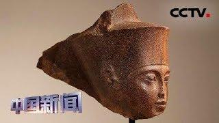 [中国新闻] 英国:不顾埃及反对 法老头像被拍卖 | CCTV中文国际