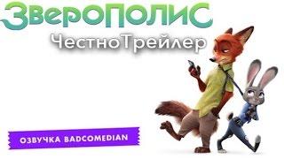 Честный Трейлер - Зверополис от BadComedian