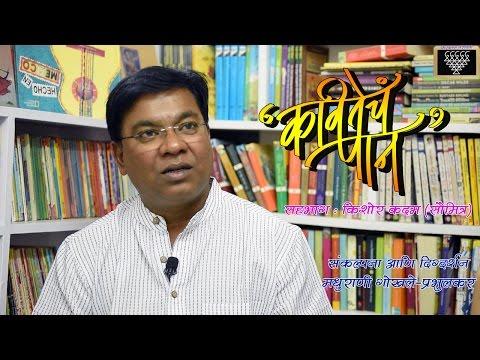 Kavitecha Paan | Episode 5 | Kishor Kadam