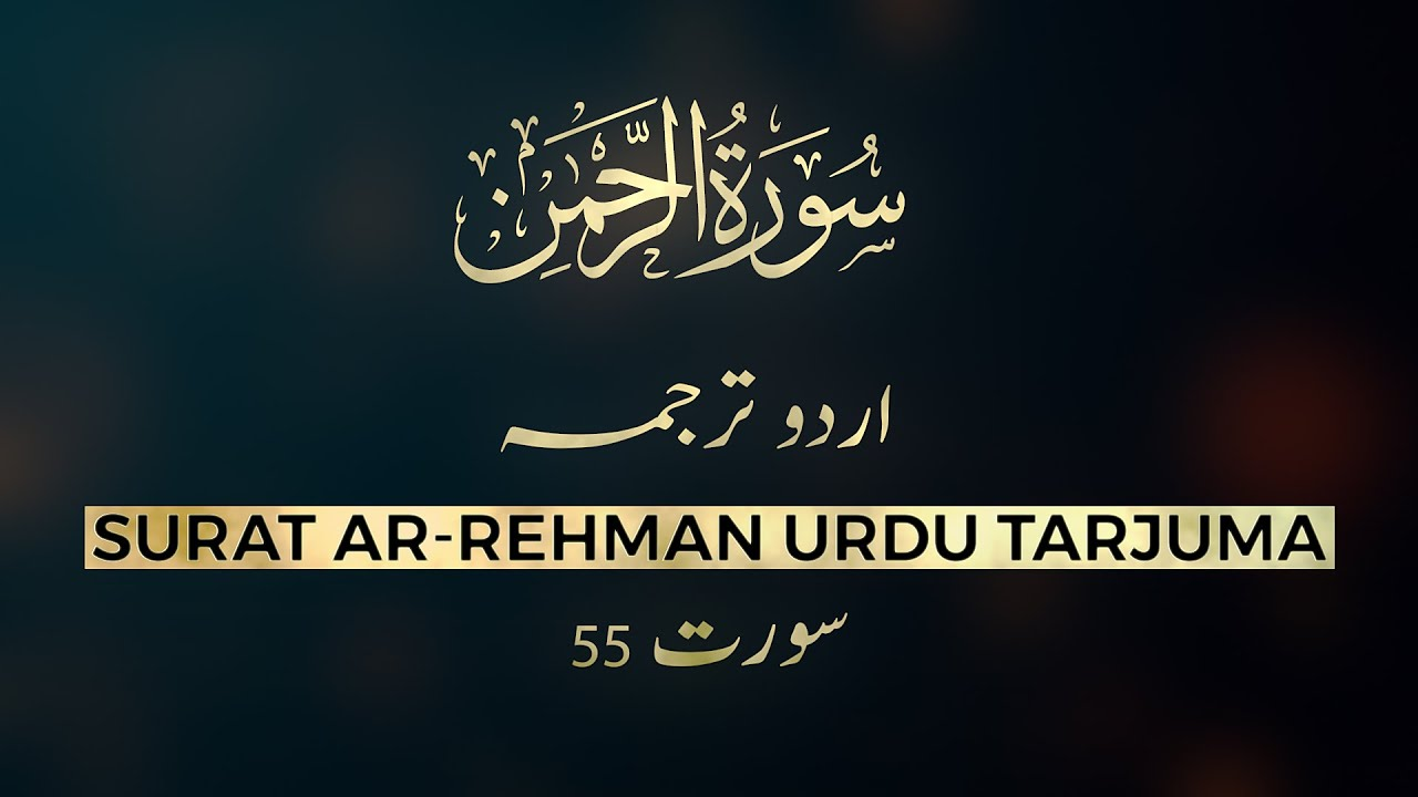 55-  Surat Ar Rehman || Urdu Tarjuma/Translation || سُوۡرَةُ الرَّحمٰن اردو ترجمہ