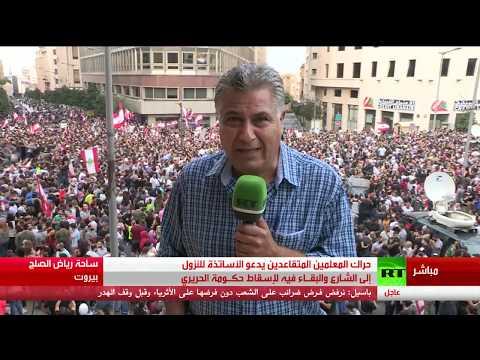 شاهد.. إطلاق النار واشتباكات بين الشرطة والمحتجين وسط بيروت - تغطية مباشرة من آرتي  - نشر قبل 2 ساعة