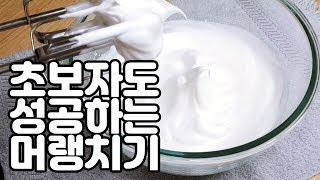 머랭만들기 실패없이 하는 방법(feat.핸드믹서)