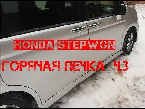 Honda StepWGN ГОРЯЧАЯ печка часть 3
