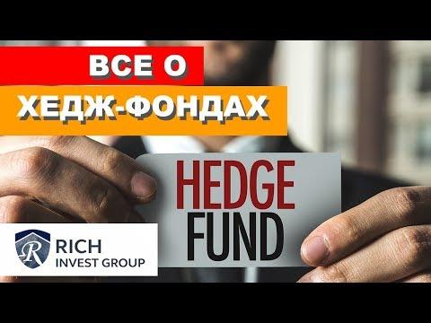 Все о Хедж- Фондах / Индустрия Хедж-фондов: Структура, доходы, риски