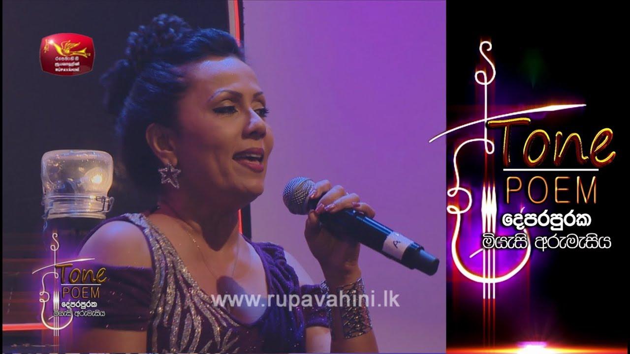 Pruthugeesi Apita Song Lyrics in Sinhala and English - Lyrics Mania