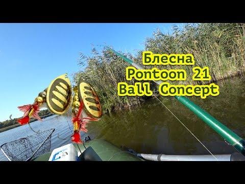 Ловля щуки с лодки на вертушки. Блесна Pontoon 21 Ball Concept.