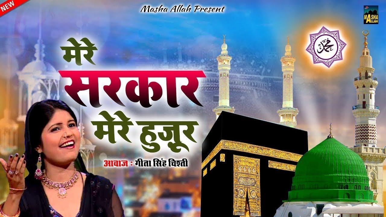 Mere Sarkaar Mere Huzoor | सुपरहिट मदीना शरीफ क़व्वाली | Geeta Singh Chishti | Madina Sharif Qawwali