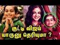 Unknown Facts About Kutty Vijay க ட ட வ ஜய ய ர ன த ர ய ம Mersal Child Actor Aksath mp3