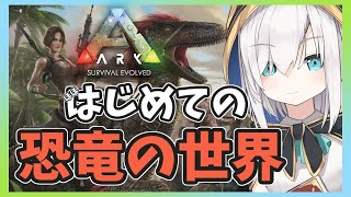 #01【Ark: Survival Evolved】恐竜の世界にあそびにきたよ【アルス・アルマル/にじさんじ】