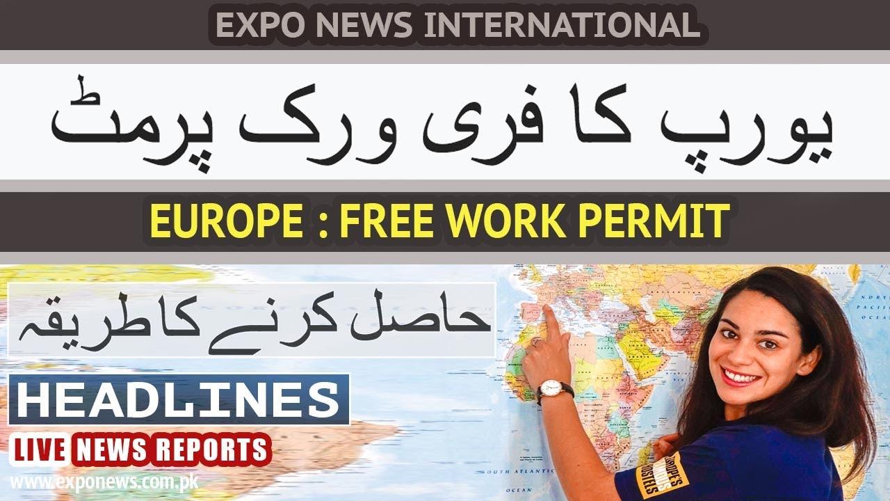 HOW TO GET : EUROPEAN FREE WORK PERMIT EMPLOYMENT VISA : SCHENGEN WORK VISA : URDU HINDI : EXPO NEWS