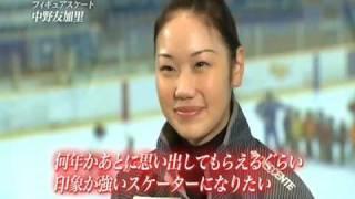 Nakano Yukari Montage ~Fight & Smile ! 中野友加里 明日に向かって凛と咲く花 中野友加里 検索動画 10
