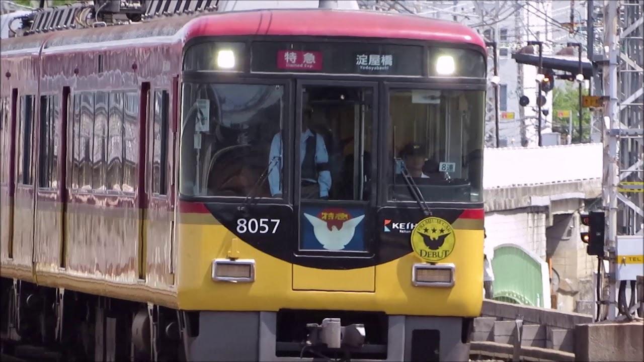 【迷列車で行こう おけいはん編】Vol.20~My Anniversary~ - YouTube