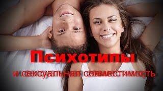 Психотипы и сексуальная совместимость Психолог (Киев) Данил Протас в прямом эфире радио Вести(, 2015-06-09T14:27:03.000Z)