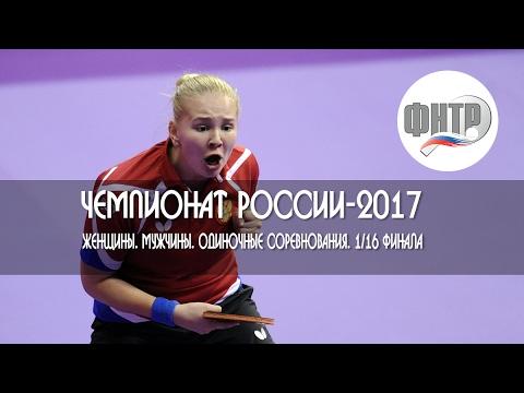 Чемпионат России-2017. Женщины. Мужчины. 116, 18 финала