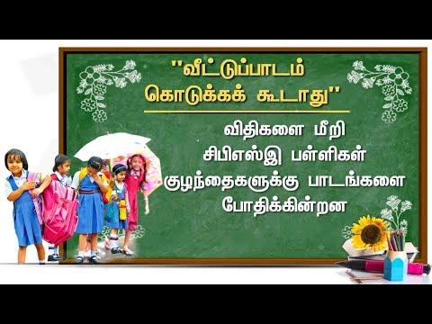 'வீட்டுப்பாடம் கொடுக்கக் கூடாது'- என்சிஇஆர்டி | No homework for CBSE Students upto Class II- NCERT