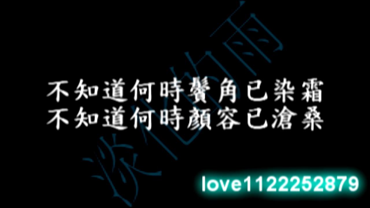 【雨の生活】秋褲大叔-一晃就老了(分享) - YouTube