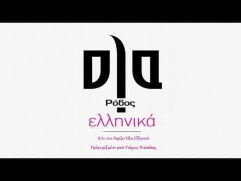 Greek mix - Ola ellinika mainstream warm up mini mix