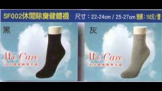 華人健康竹炭襪