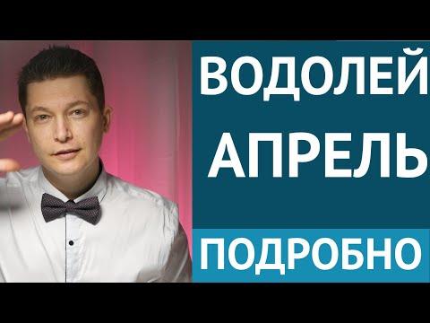 ВОДОЛЕЙ Гороскоп на апрель 2020 - КАРАНТИН #ЛУЧШЕДОМА / Душевный гороскоп Павел Чудинов