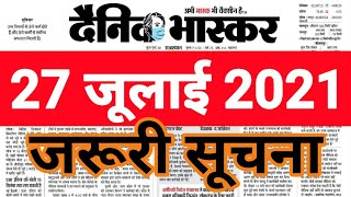 27 July 2021 आज का दैनिक भास्कर न्यूज़ पेपर latest news Dainik Bhaskar Hindi news paper today news screenshot 2