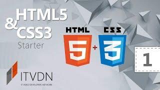 HTML5 и CSS3 Starter. Урок 1. Введение в HTML5